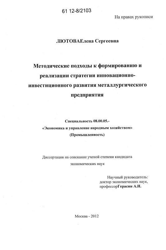 Титульный лист Методические подходы к формированию и реализации стратегии инновационно-инвестиционного развития металлургического предприятия