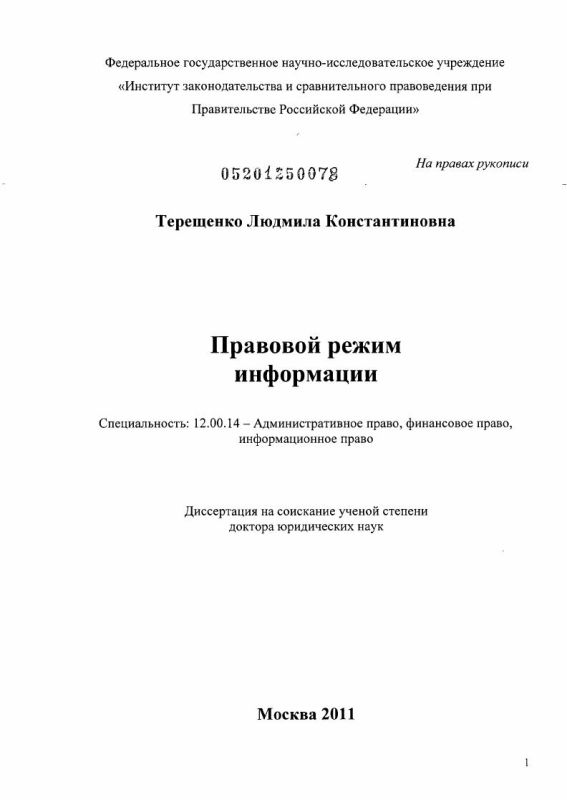 Титульный лист Правовой режим информации
