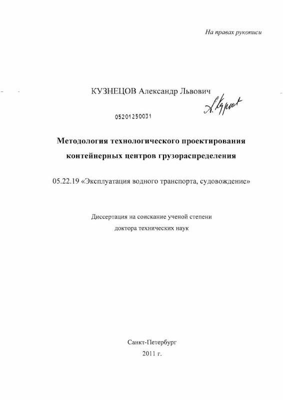 Титульный лист Методология технологического проектирования контейнерных центров грузораспределения