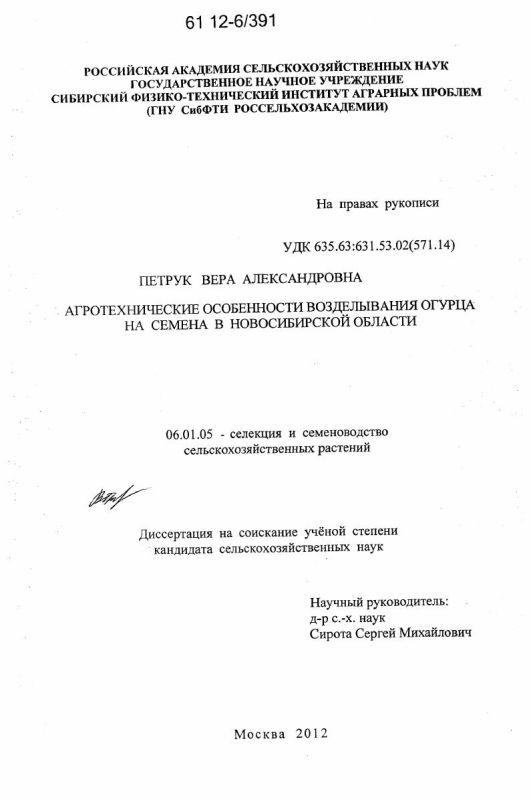 Титульный лист Агротехнические особенности возделывания огурца на семена в Новосибирской области