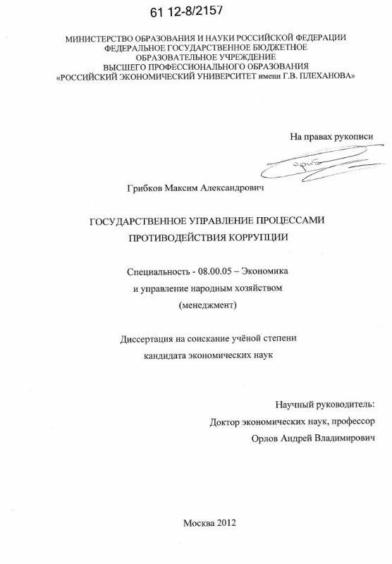 Титульный лист Государственное управление процессами противодействия коррупции