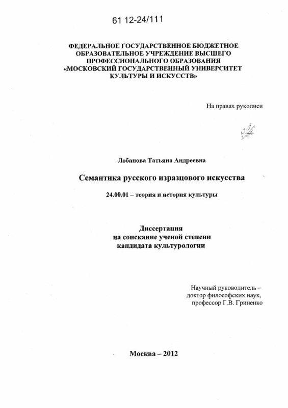 Титульный лист Семантика русского изразцового искусства