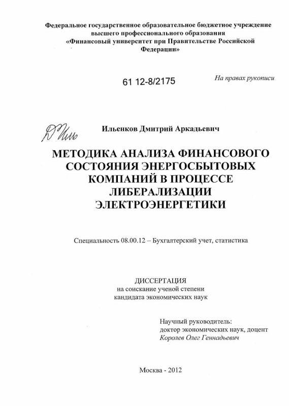 Титульный лист Методика анализа финансового состояния энергосбытовых компаний в процессе либерализации электроэнергетики