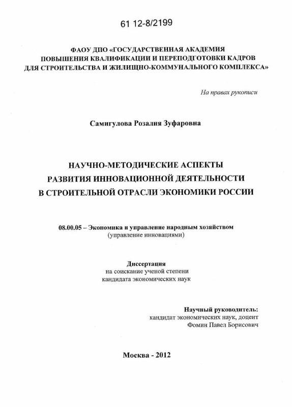 Титульный лист Научно-методические аспекты развития инновационной деятельности в строительной отрасли экономики России