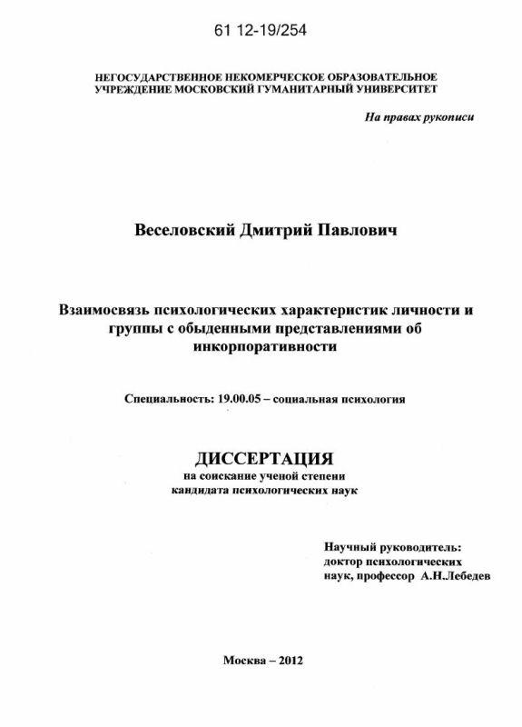 Титульный лист Взаимосвязь психологических характеристик личности и группы с обыденными представлениями об инкорпоративности