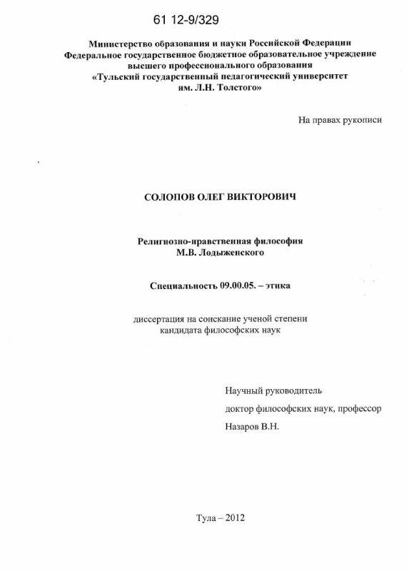 Титульный лист Религиозно-нравственная философия М.В. Лодыженского