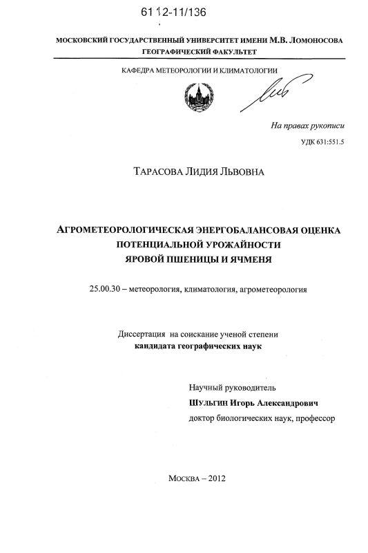 Титульный лист Агрометеорологическая энергобалансовая оценка потенциальной урожайности яровой пшеницы и ячменя