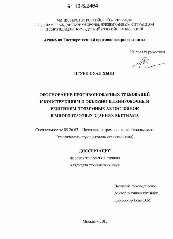 Титульный лист Обоснование противопожарных требований к конструкциям и объемно-планировочным решениям подземных автостоянок в многоэтажных зданиях Вьетнама