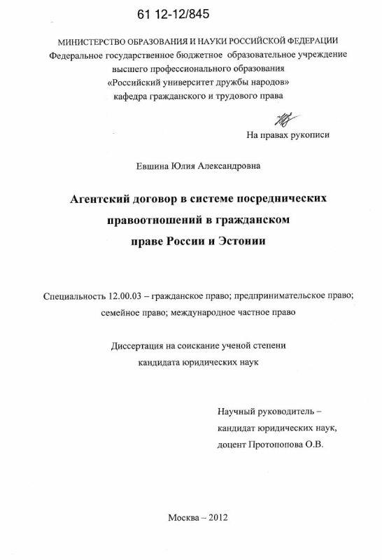 Титульный лист Агентский договор в системе посреднических правоотношений в гражданском праве России и Эстонии