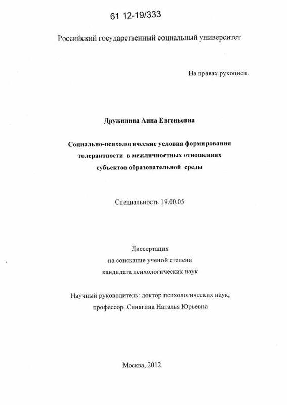 Титульный лист Социально-психологические условия формирования толерантности в межличностных отношениях субъектов образовательной среды