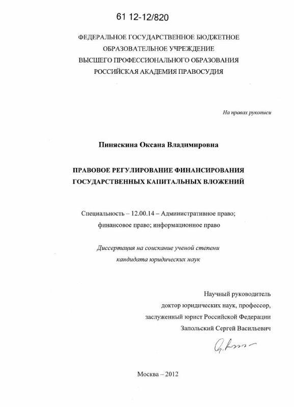 Титульный лист Правовое регулирование финансирования государственных капитальных вложений