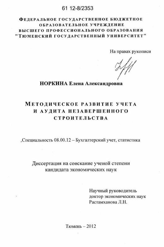 Титульный лист Методическое развитие учета и аудита незавершенного строительства