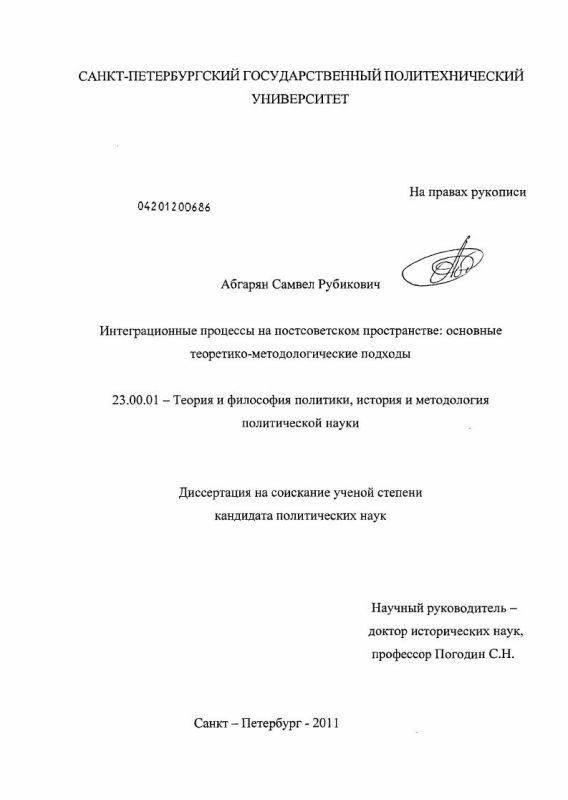 Титульный лист Интеграционные процессы на постсоветском пространстве: основные теоретико-методологические подходы