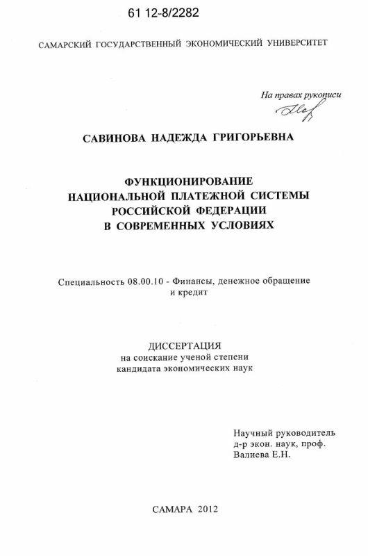 Титульный лист Функционирование национальной платежной системы Российской Федерации в современных условиях