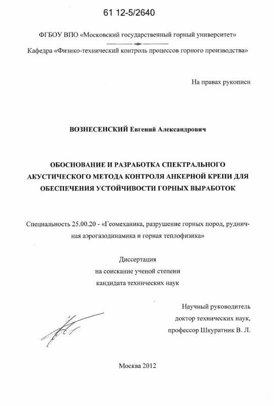 Титульный лист Обоснование и разработка спектрального акустического метода контроля анкерной крепи для обеспечения устойчивости горных выработок