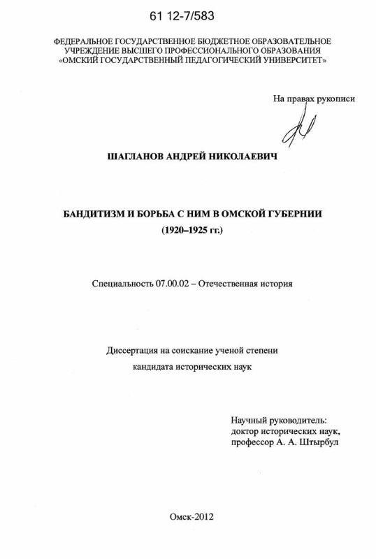 Титульный лист Бандитизм и борьба с ним в Омской губернии : 1920-1925 гг.