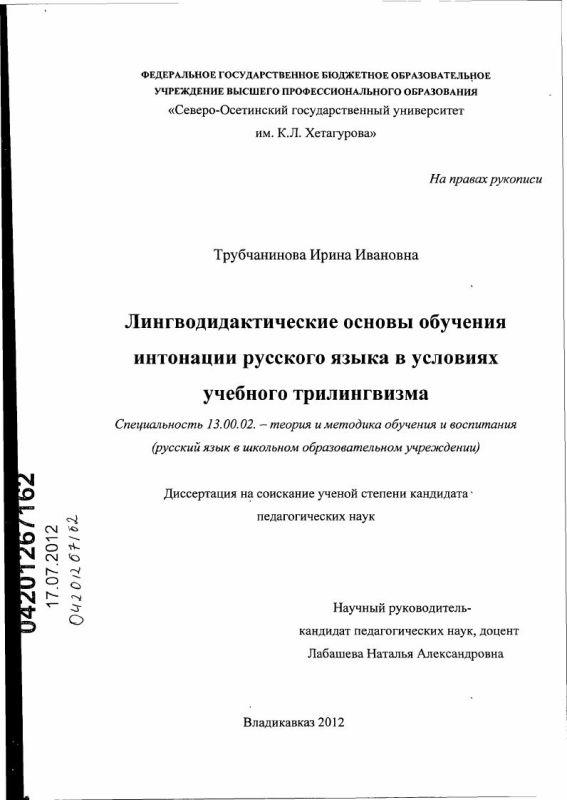 Титульный лист Лингводидактические основы обучения интонации русского языка в условиях учебного трилингвизма