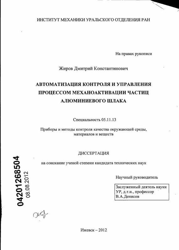 Титульный лист Автоматизация контроля и управления процессом механоактивации частиц алюминиевого шлака