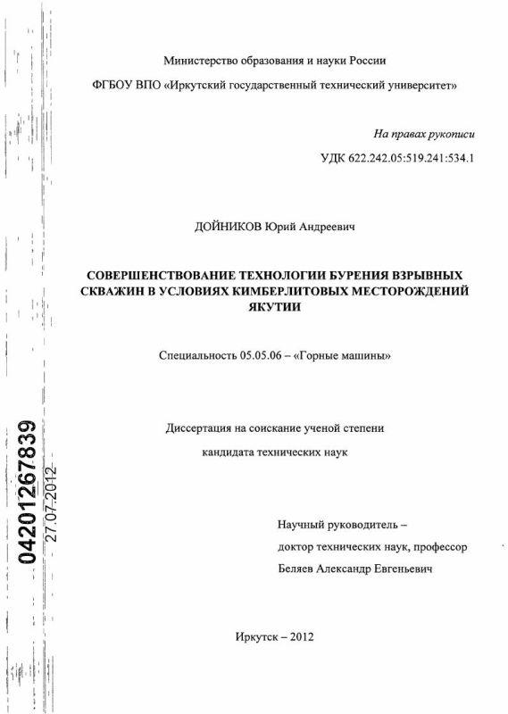 Титульный лист Совершенствование технологии бурения взрывных скважин в условиях кимберлитовых месторождений Якутии