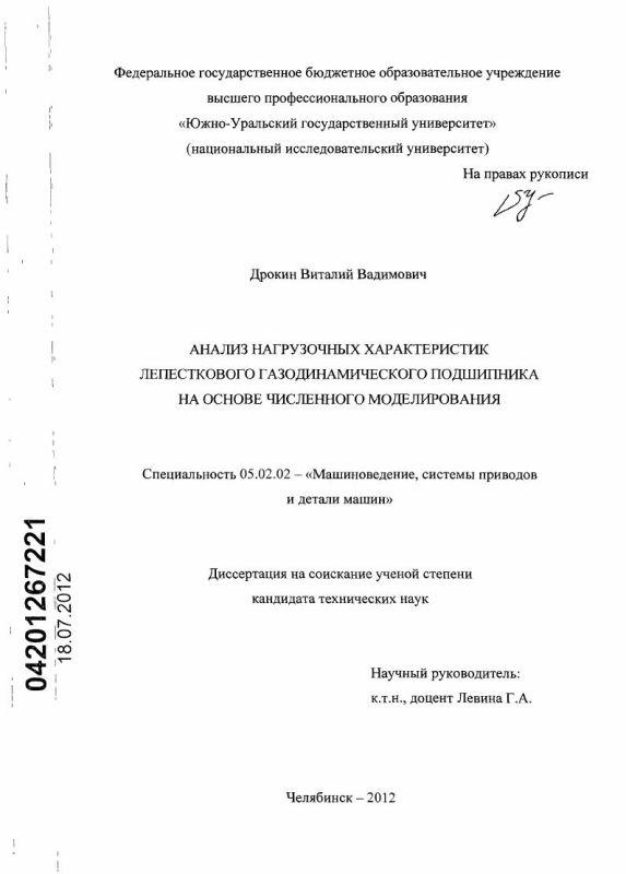 Титульный лист Анализ нагрузочных характеристик лепесткового газодинамического подшипника на основе численного моделирования