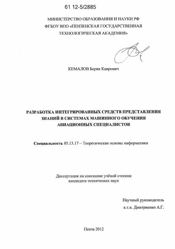 Титульный лист Разработка интегрированных средств представления знаний в системах машинного обучения авиационных специалистов