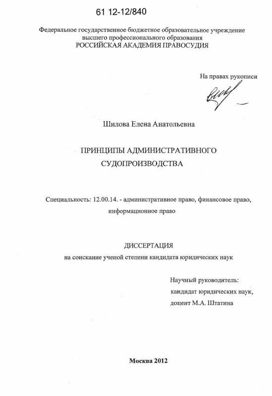 Титульный лист Принципы административного судопроизводства