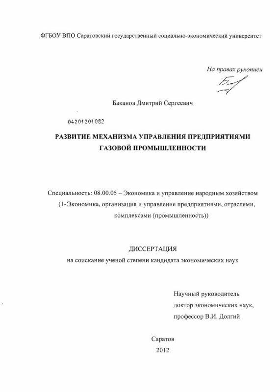 Титульный лист Развитие механизма управления предприятиями газовой промышленности