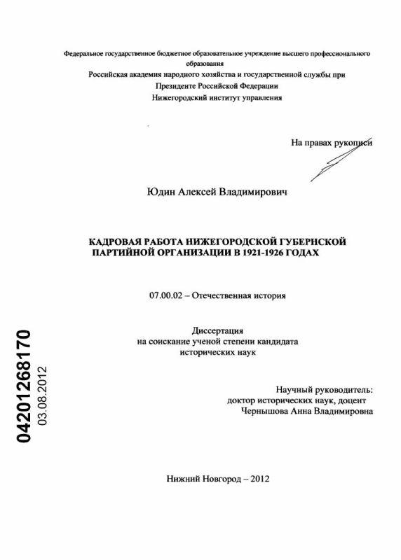 Титульный лист Кадровая работа Нижегородской губернской партийной организации в 1921-1926 годах