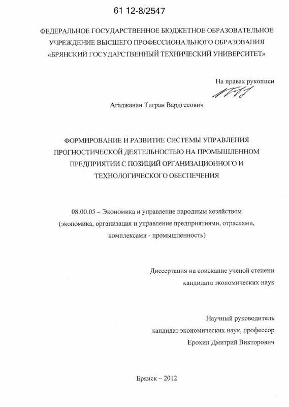 Титульный лист Формирование и развитие системы управления прогностической деятельностью на промышленном предприятии с позиций организационного и технологического обеспечения