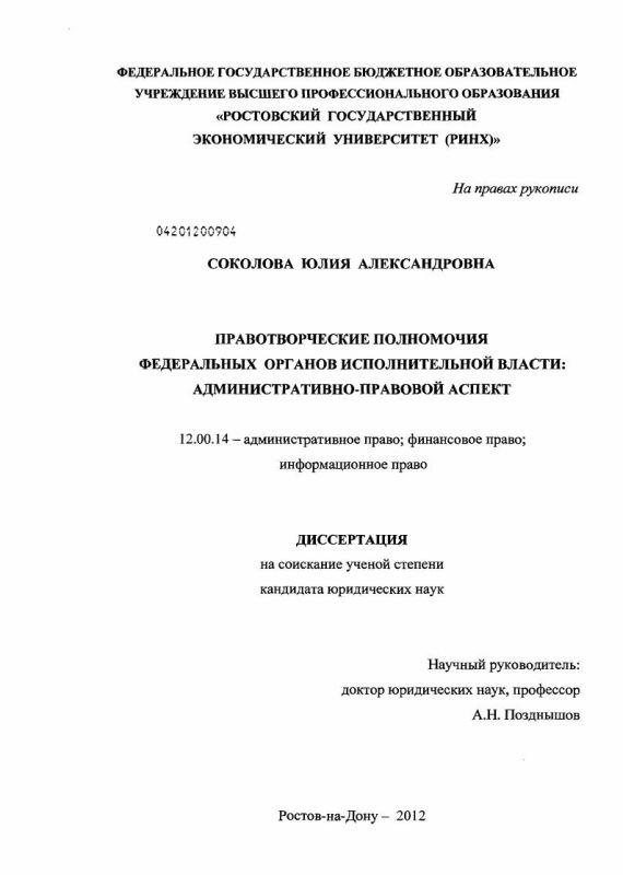 Титульный лист Правотворческие полномочия федеральных органов исполнительной власти : административно-правовой аспект