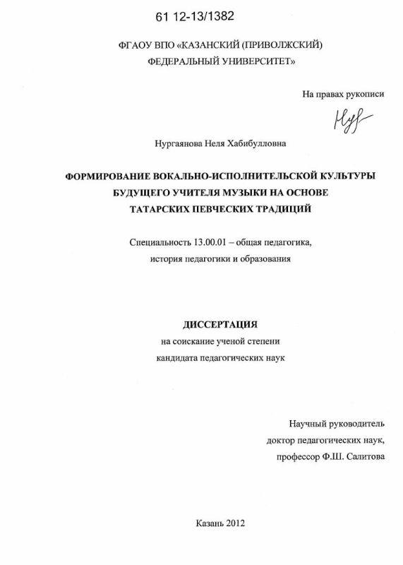 Титульный лист Формирование вокально-исполнительской культуры будущего учителя музыки на основе татарских певческих традиций