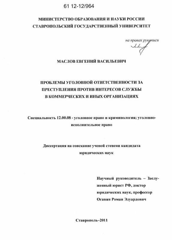 Титульный лист Проблемы уголовной ответственности за преступления против интересов службы в коммерческих и иных организациях