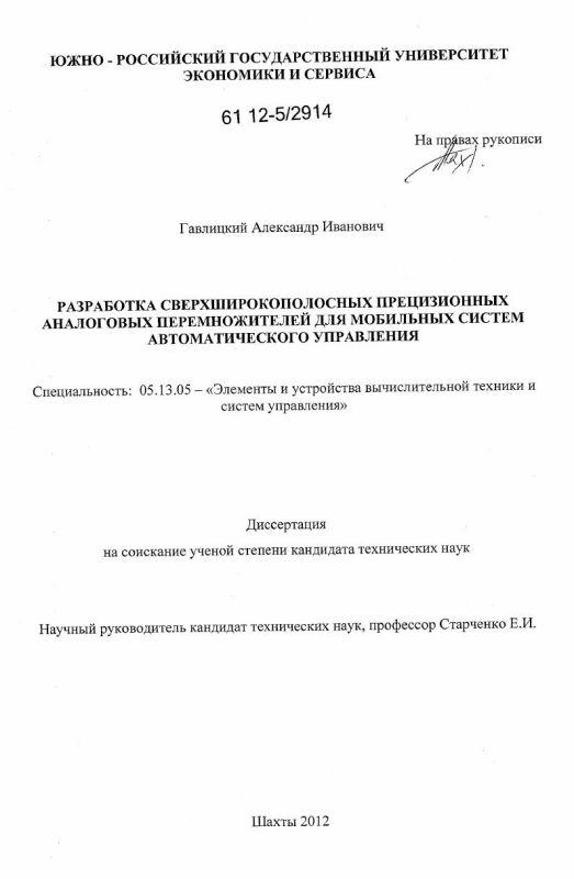 Титульный лист Разработка сверхширокополосных прецизионных аналоговых перемножителей для мобильных систем автоматического управления