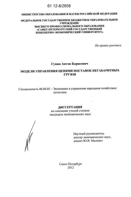 Титульный лист Модели управления цепями поставок негабаритных грузов