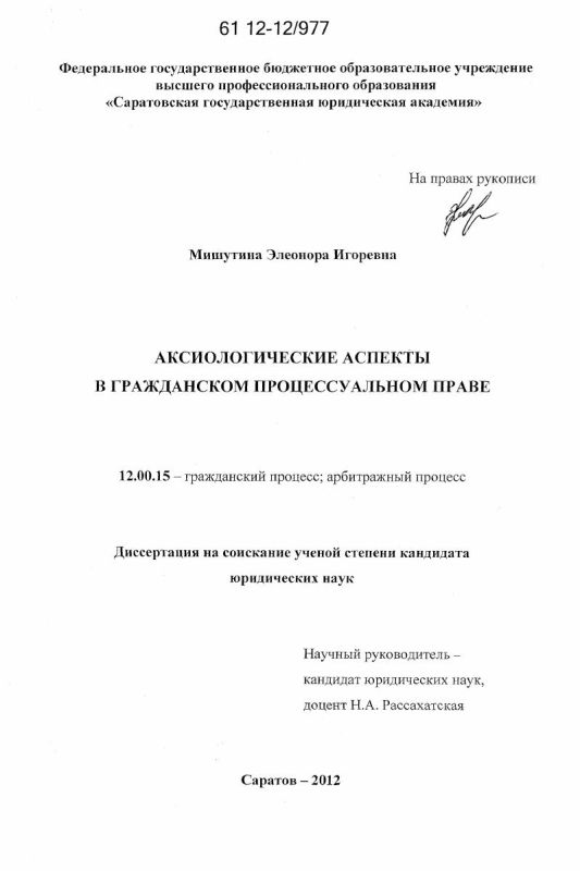 Титульный лист Аксиологические аспекты в гражданском процессуальном праве