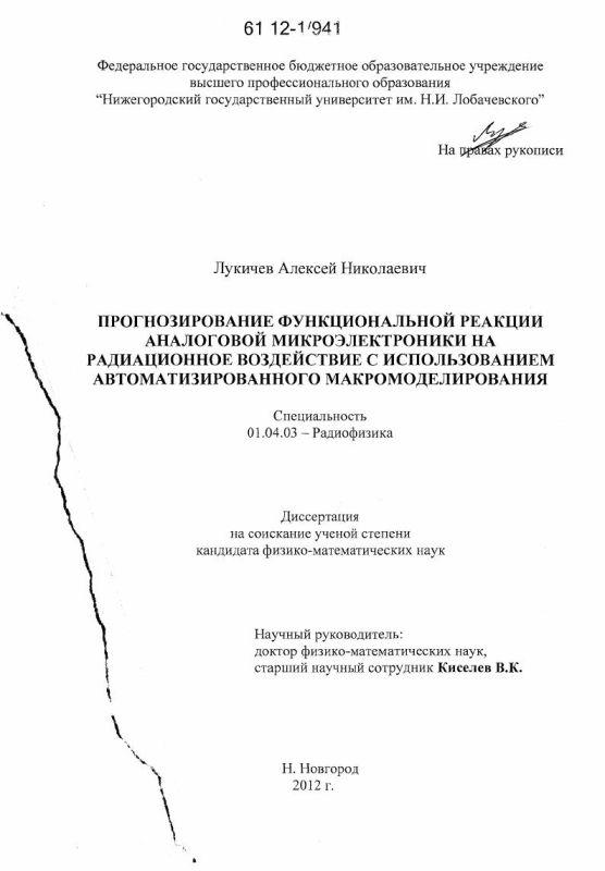 Титульный лист Прогнозирование функциональной реакции аналоговой микроэлектроники на радиационное воздействие с использованием автоматизированного макромоделирования