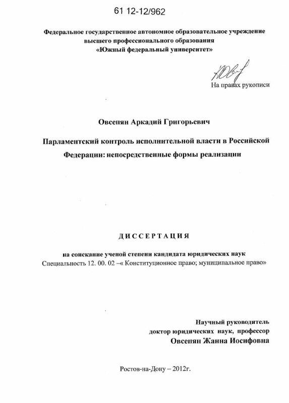 Титульный лист Парламентский контроль исполнительной власти в Российской Федерации : непосредственные формы реализации