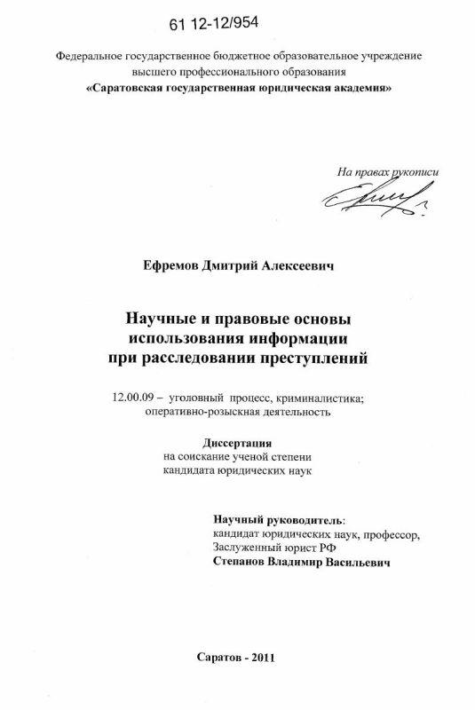 Титульный лист Научные и правовые основы использования информации при расследовании преступлений