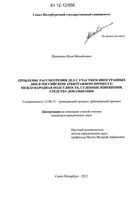 Титульный лист Проблемы рассмотрения дел с участием иностранных лиц в российском арбитражном процессе: международная подсудность, судебные извещения, средства доказывания