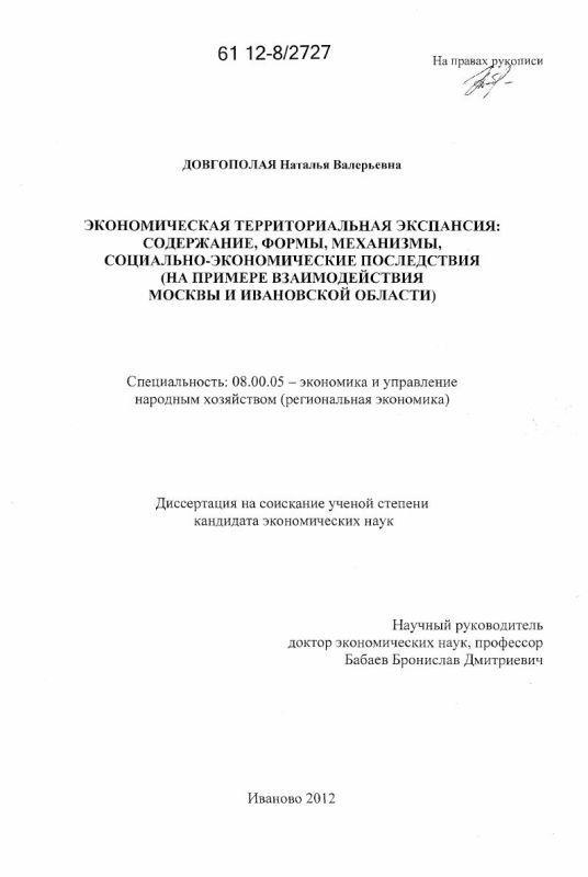 Титульный лист Экономическая территориальная экспансия: содержание, формы, механизмы, социально-экономические последствия : на примере взаимодействия Москвы и Ивановской области