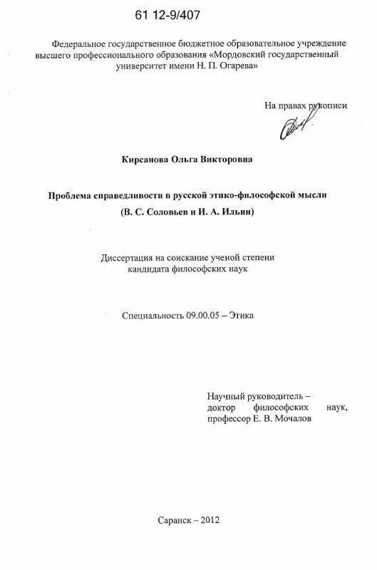 Титульный лист Проблема справедливости в русской этико-философской мысли : В.С. Соловьев и И.А. Ильин