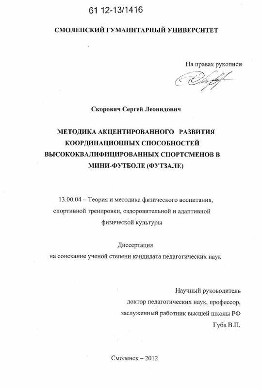 Титульный лист Методика акцентированного развития координационных способностей высококвалифицированных спортсменов в мини-футболе (футзале)