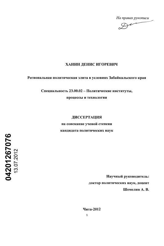 Титульный лист Региональная политическая элита в условиях Забайкальского края