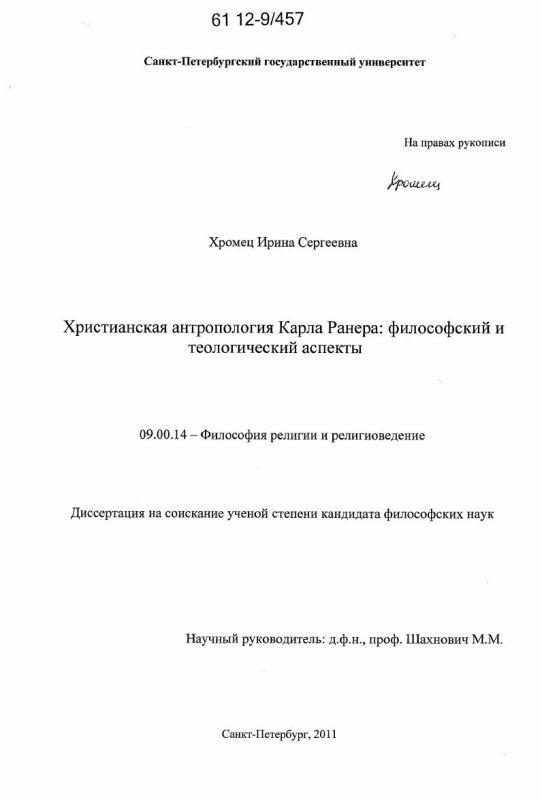 Титульный лист Христианская антропология Карла Ранера: философский и теологический аспекты