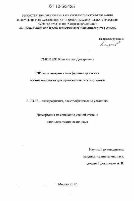 Титульный лист СВЧ-плазмотрон атмосферного давления малой мощности для прикладных исследований