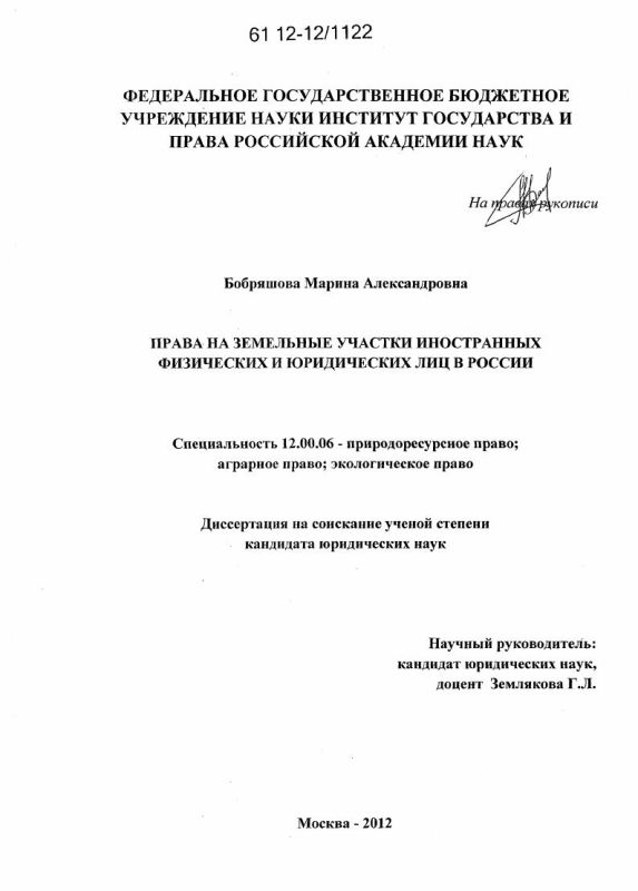 Титульный лист Права на земельные участки иностранных физических и юридических лиц в России