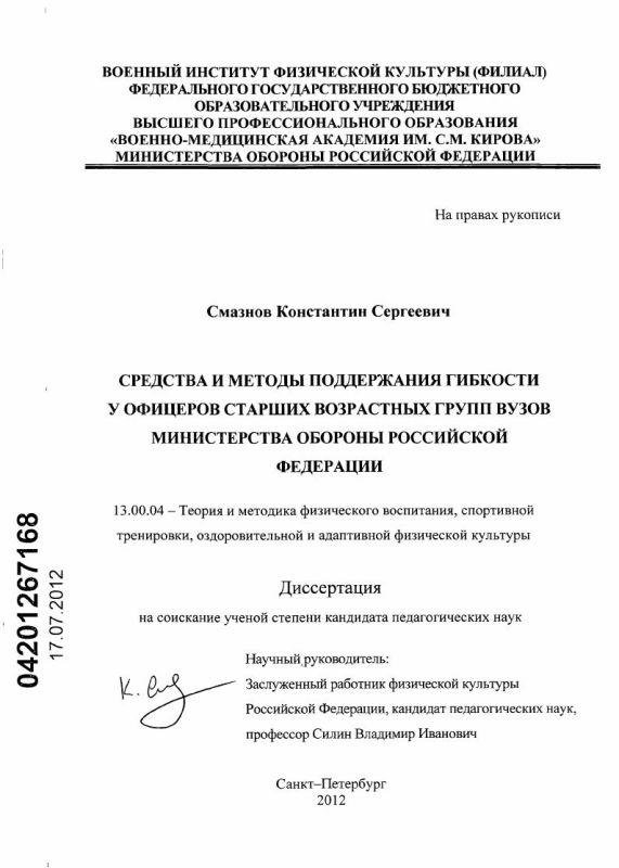 Титульный лист Средства и методы поддержания гибкости у офицеров старших возрастных групп вузов Министерства Обороны Российской Федерации