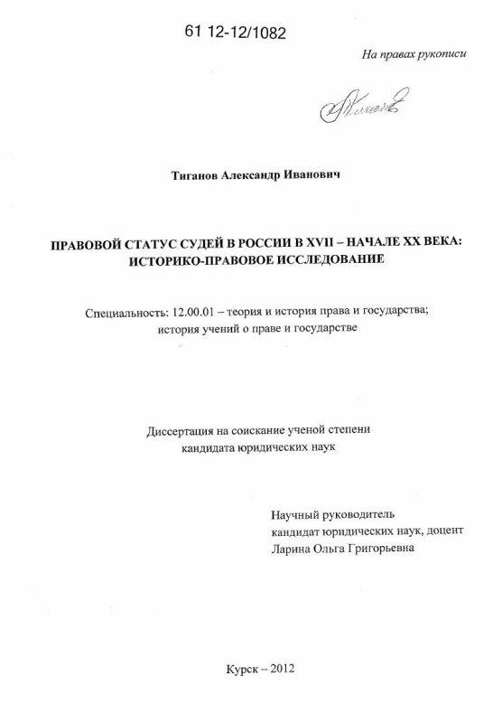 Титульный лист Правовой статус судей в России в XVII - начале XX века : историко-правовое исследование