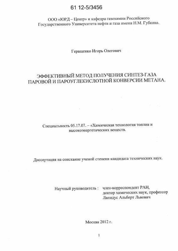 Титульный лист Эффективный метод получения синтез-газа паровой и пароуглекислотной конверсии метана