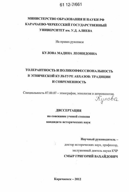 Титульный лист Толерантность и поликонфессиональность в этнической культуре абхазов : традиции и современность